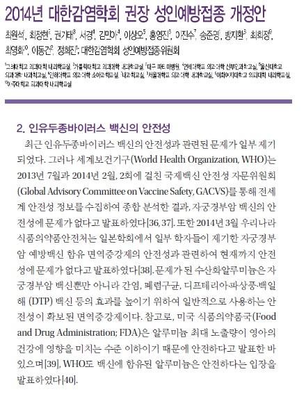 출처 : 2014년 대한감염학회 권장 성인예방접종 개정안 캡춰